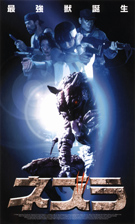 nezulla_the_rat_monster_poster_2002_01.jpg
