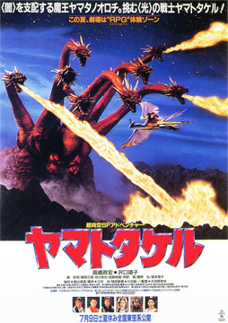 orochi_the_eight-headed_dragon_poster_1994_01.jpg
