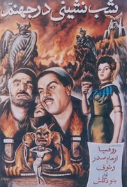 party_in_hell_poster_1956_01.jpg