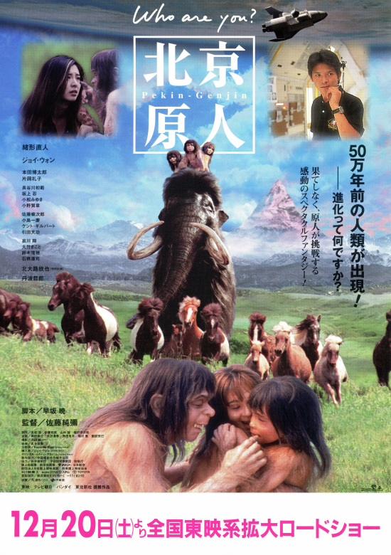 peking_man_poster_1997_01.jpg