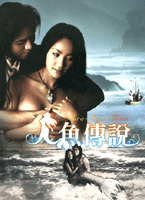prince_the_witch_and_the_mermaid_poster_2002_01.jpg