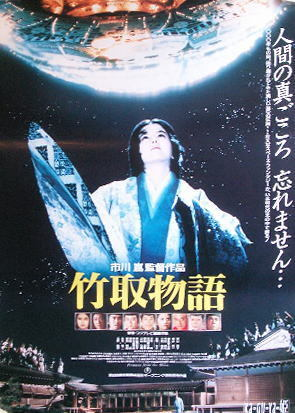 princess_from_the_moon_poster_1987_01.jpg