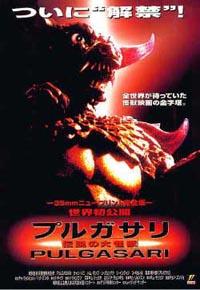 pulgasari_poster_1985_01.jpg