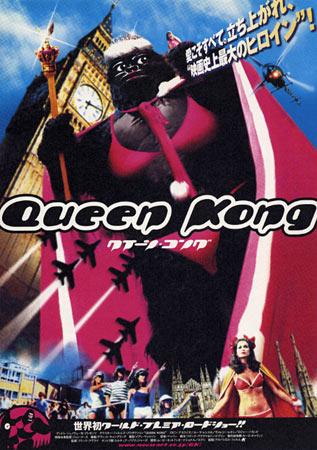 queen_kong_poster_1976_01.jpg