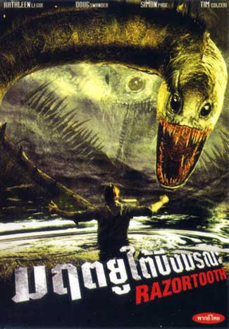 razortooth_poster_2007_01.jpg