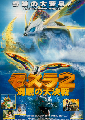rebirth_of_mothra_2_poster_1997_01.jpg