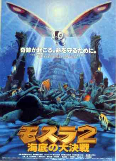 rebirth_of_mothra_2_poster_1997_02.jpg