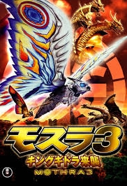 rebirth_of_mothra_3_poster_1998_01.jpg