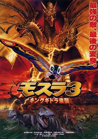 rebirth_of_mothra_3_poster_1998_02.jpg