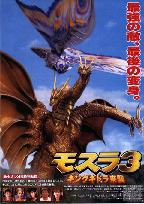 rebirth_of_mothra_3_poster_1998_03.jpg