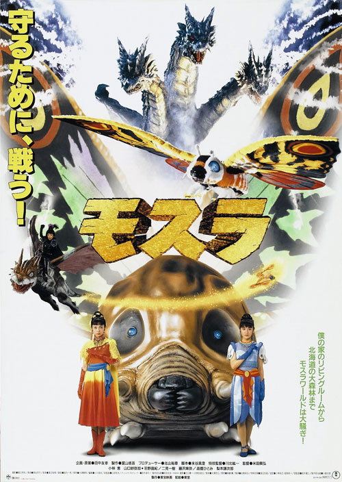 rebirth_of_mothra_poster_1996_01.jpg