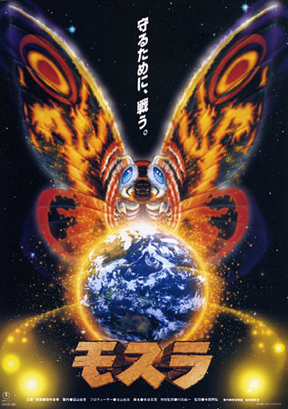 rebirth_of_mothra_poster_1996_02.jpg