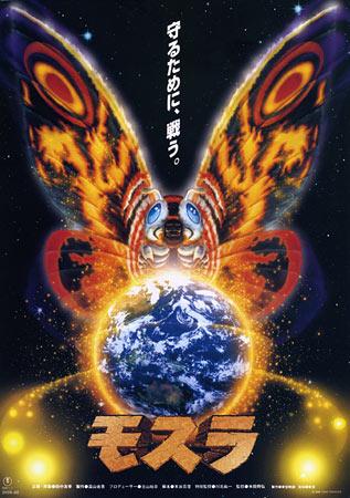 rebirth_of_mothra_poster_1996_02.jpg