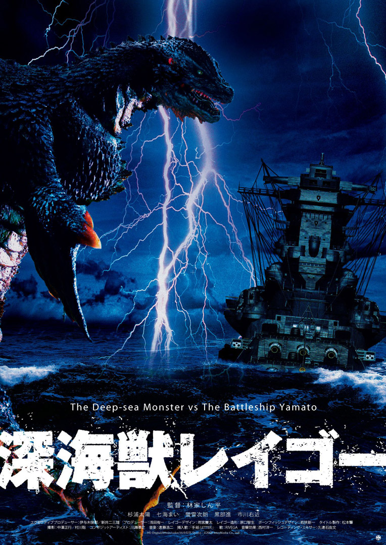 reigo_the_deep_sea_monster_vs_the_battleship_yamato_poster_2008_01.jpg