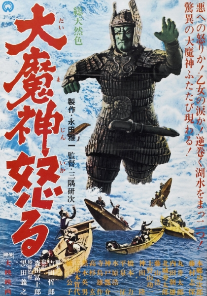 return_of_daimajin_poster_1966_01.jpg