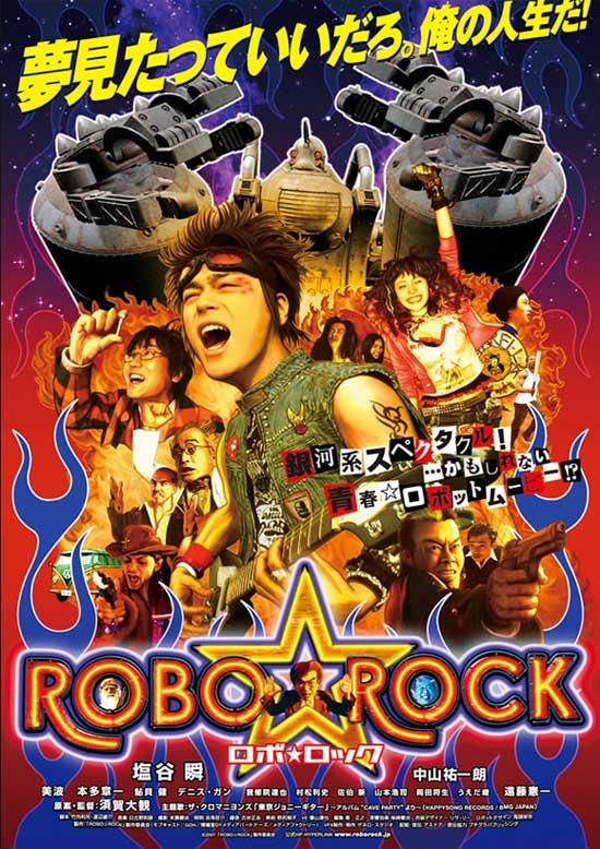 robo_rock_poster_2007_01.jpg