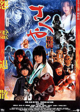 sakuya_slayer_of_demons_poster_2000_01.jpg