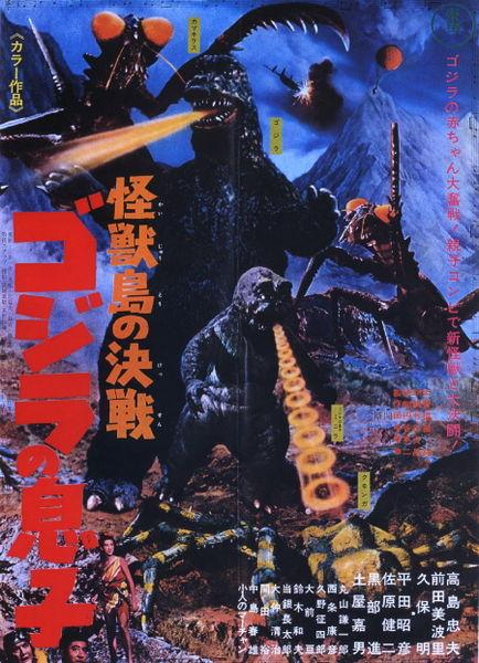 son_of_godzilla_poster_1967_01.jpg