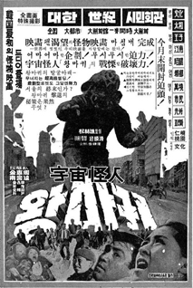 space_monster_wangmagwi_poster_1967_02.jpg