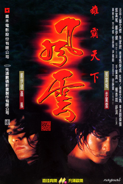 storm_riders_poster_1998_02.jpg