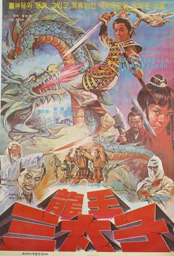 story_of_lou_po-wen_poster_1971_01.jpg