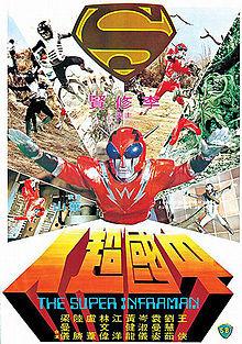 super_inframan_poster_1975_01.jpg