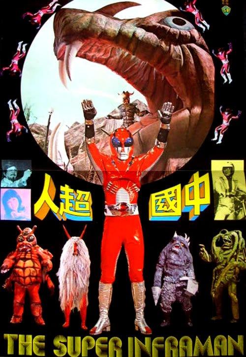 super_inframan_poster_1975_05.jpg