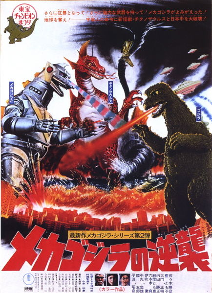 terror_of_mechagodzilla_poster_1975_01.jpg