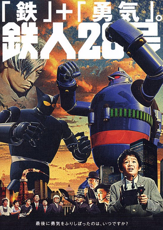 tetsujin_28_the_movie_poster_2005_01.jpg