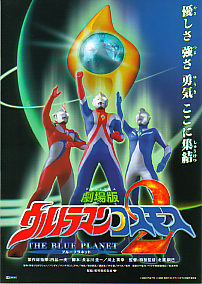 ultraman_cosmos_2_the_blue_planet_poster_2002_01.jpg