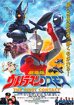 ultraman_cosmos_the_first_contact_poster_2001_01.jpg