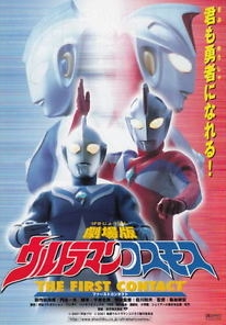 ultraman_cosmos_the_first_contact_poster_2001_02.jpg