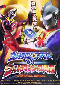 ultraman_cosmos_vs_ultraman_justice_the_final_battle_poster_2003_02.jpg