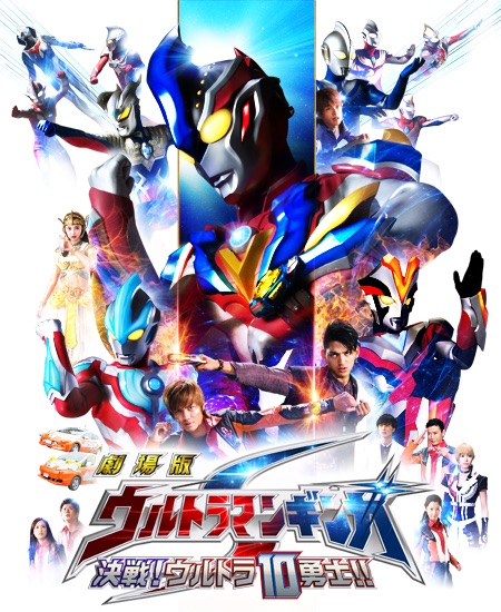 ultraman_ginga_s_movie_showdown_the_10_ultra_warriors_poster_2015_01.jpg