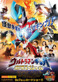 ultraman_ginga_theater_special_poster_2013_01.jpg