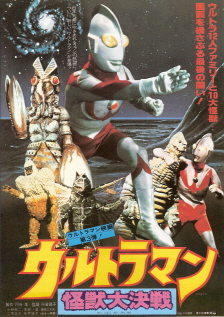 ultraman_great_monster_decisive_battle_poster_1979_01.jpg