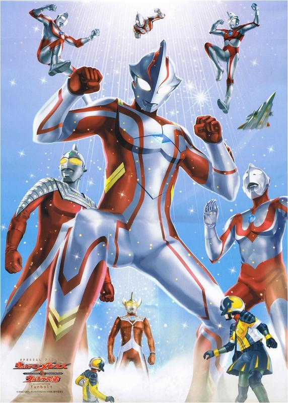 ultraman_mebius_and_the_ultra_brothers_poster_2006_01.jpg