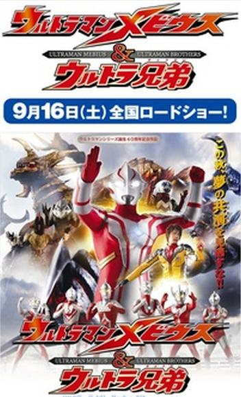 ultraman_mebius_and_the_ultra_brothers_poster_2006_02.jpg