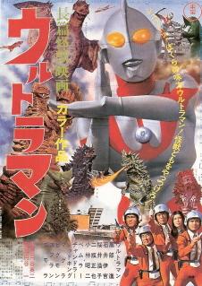 ultraman_poster_1967_01.jpg