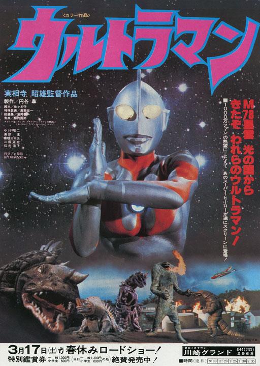 ultraman_poster_1979_01.jpg
