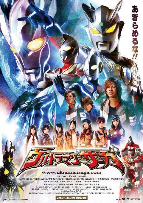 ultraman_saga_poster_2012_01.jpg