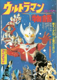 ultraman_story_poster_1984_01.jpg