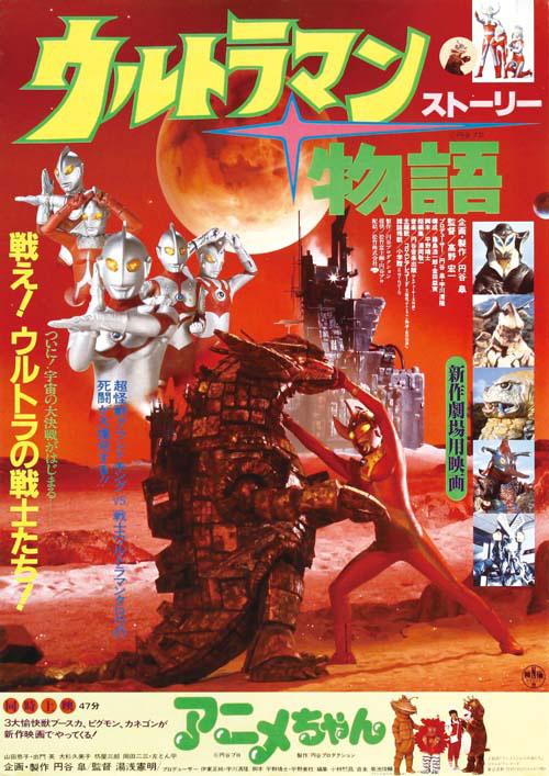 ultraman_story_poster_1984_02.jpg