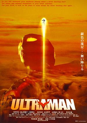 ultraman_the_next_poster_2004_01.jpg