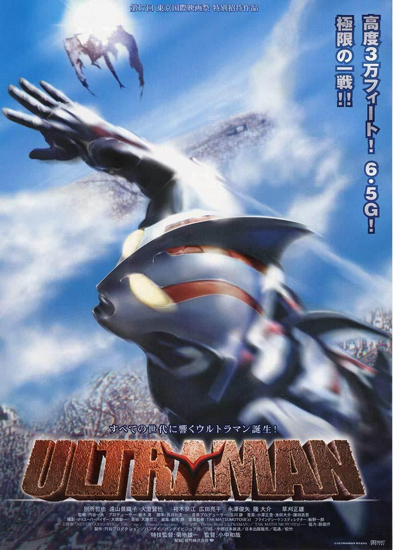 ultraman_the_next_poster_2004_02.jpg