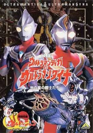 ultraman_tiga_and_ultraman_dyna_warriors_of_the_star_of_light_poster_1998_01.jpg