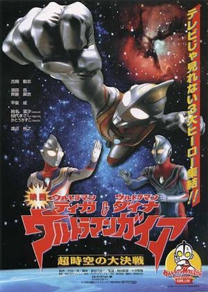 ultraman_tiga_ultraman_dyna_and_ultraman_gaia_the_decisive_battle_in_hyperspace_poster_1999_01.jpg