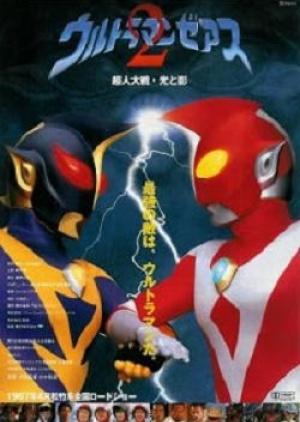 ultraman_zearth_2_superhuman_big_battle_light_and_shadow_poster_1997_01.jpg