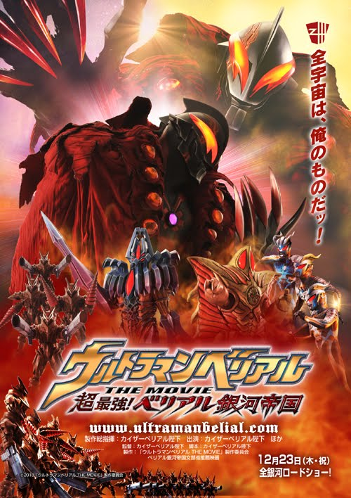 ultraman_zero_the_movie_super_deciding_fight_the_belial_galactic_empire_poster_2010_01.jpg