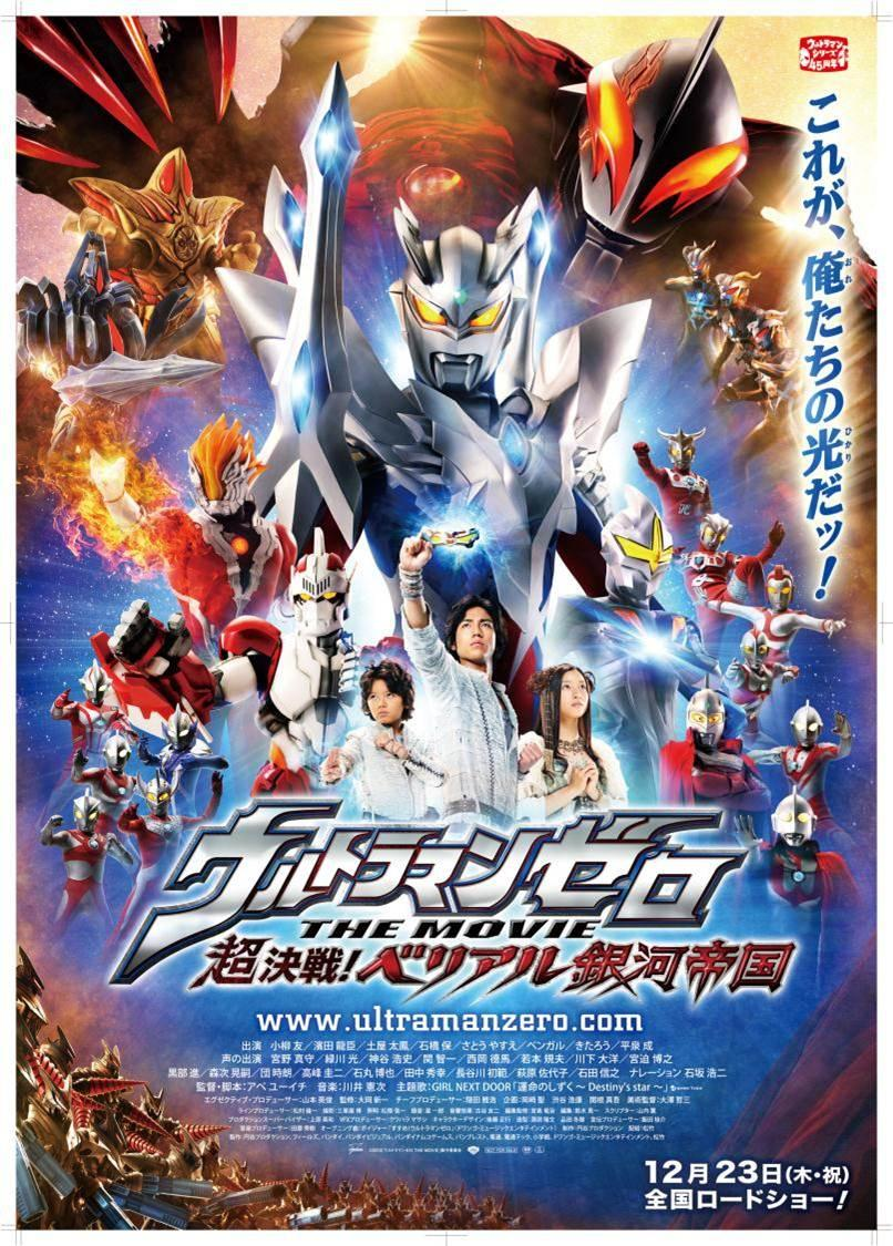 ultraman_zero_the_movie_super_deciding_fight_the_belial_galactic_empire_poster_2010_03.jpg